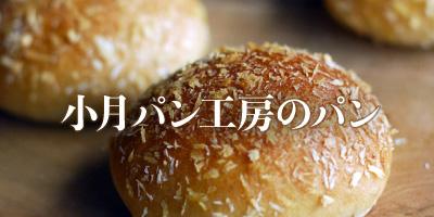 小月パン工房のパン